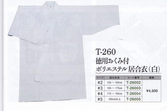 居合衣白サイズ2号