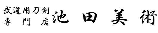 武道用刀剣専門店 池田美術